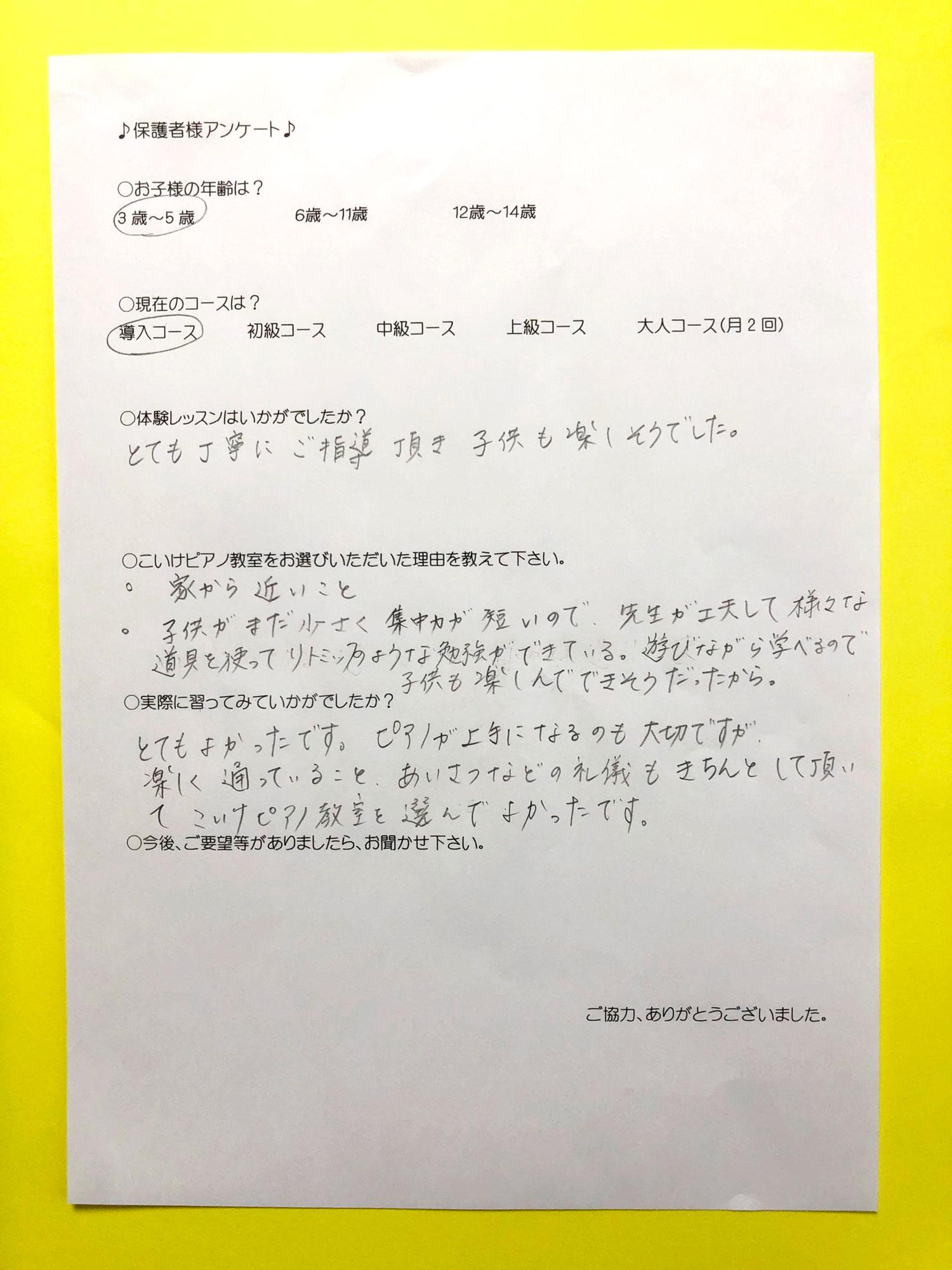 佐賀市 こいけピアノ教室 保護者様アンケート